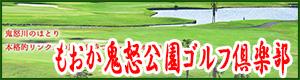 もおか鬼怒公園ゴルフ倶楽部